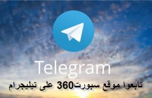 تطبيق تيليجرام