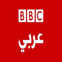 بي بي سي عربية