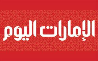 صحيفة اليوم الإماراتية