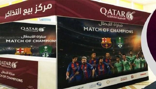 الاتحاد القطري يعلن أماكن بيع تذاكر مباراة الأهلي وبرشلونة