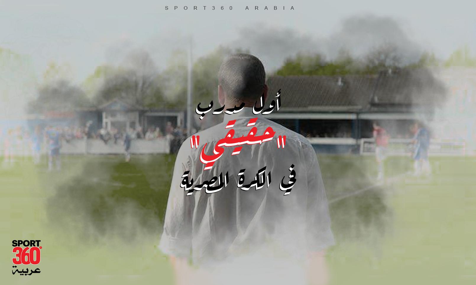 """أول مدرب """"حقيقي"""" في  الكرة المصرية! - مختارات - كرة مصرية - سبورت360 عربية"""