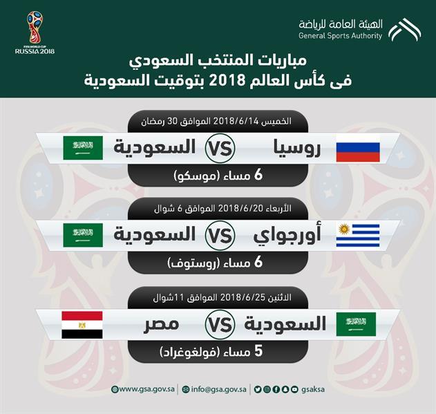 جدول مباريات المنتخب السعودي التفصيلى للمونديال World Cup .. جداول لكافة مباريات بكأس العالم 2018 1 19/6/2018 - 11:56 م