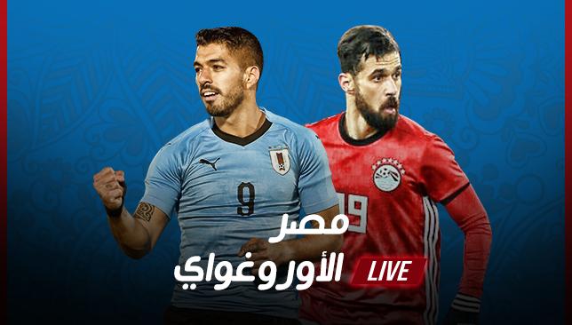 مباراة مصر وأوروجواي بث مباشر اليوم لأحداث المباراة سبورت 360