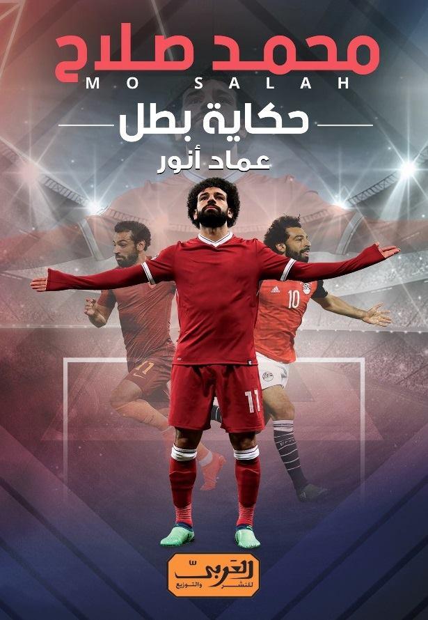 75302-غلاف-كتاب-محمد-صلاح-حكاية-بطل
