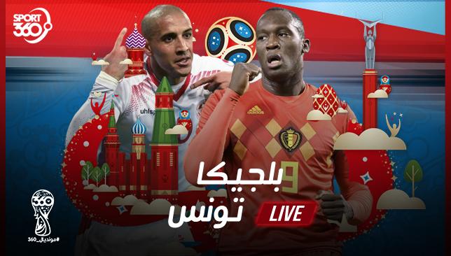 بث مباشر لأحداث مباراة تونس وبلجيكا اليوم في كأس العالم – الشوط الثاني -  سبورت 360 عربية