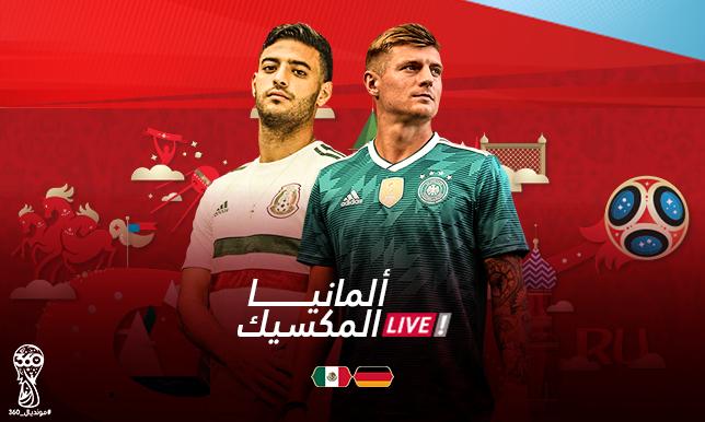 بث مباشر لاحداث مباراة ألمانيا والمكسيك اليوم في كأس العالم -  سبورت 360 عربية