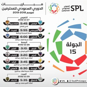 جدول مباريات الدوري السعودي 2018-