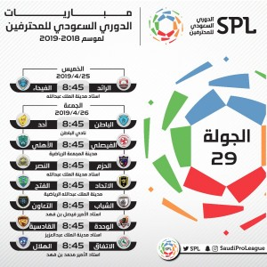 تعديل جدول مباريات الدوري السعودي 2018 2019 سبورت 360