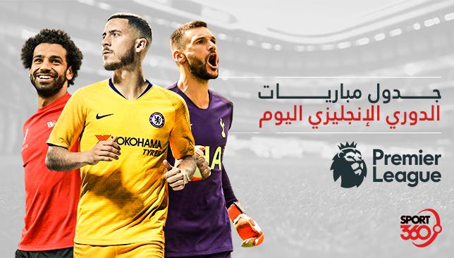 جدول مباريات الدوري الإنجليزي اليوم السبت 29\9\2018 -  سبورت 360 عربية