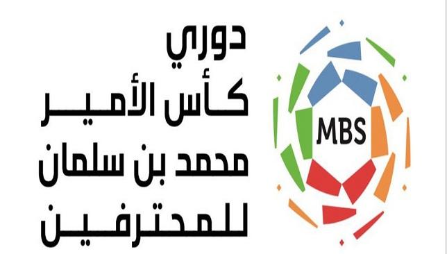 نتآئج دوري الأمير محمد سلمان