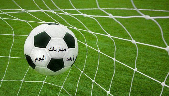 جدول مواعيد مباريات اليوم الجمعة 21/09/2018 والقنوات الناقلة -  سبورت 360 عربية