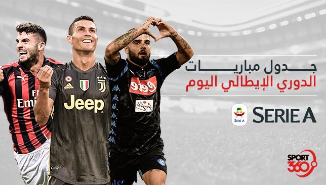 جدول مباريات الدوري الإيطالي اليوم الأحد 7\10\2018 -  سبورت 360 عربية