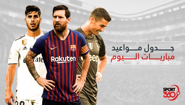جدول مواعيد أهم مباريات اليوم والقنوات الناقلة 6\10\2018 -  سبورت 360 عربية