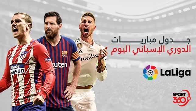 جدول مباريات الدوري الإسباني اليوم الأحد 7\10\2018 -  سبورت 360 عربية