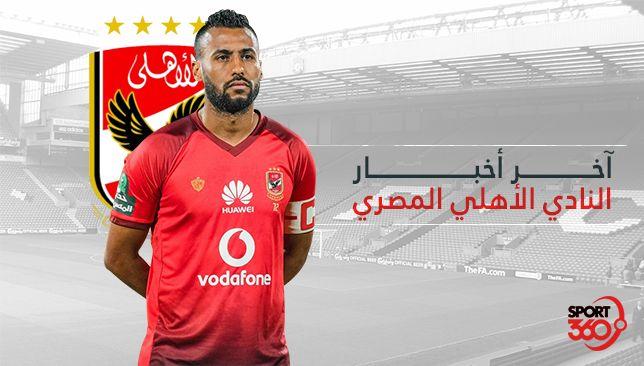 آخر أخبار النادي الأهلي المصري اليوم 10/10/2018 -  سبورت 360 عربية