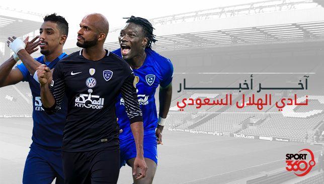 أخر أخبار نادي الهلال السعودي اليوم الأحد 7/10/2018 -  سبورت 360 عربية