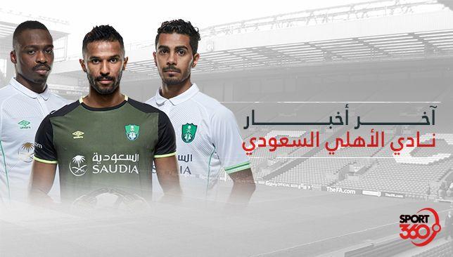 أخر أخبار النادي الأهلي السعودي اليوم الثلاثاء 9/10/2018 -  سبورت 360 عربية