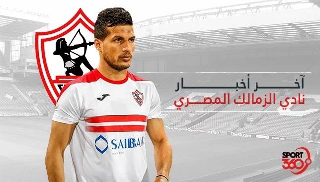 آخر أخبار نادي الزمالك المصري اليوم 11/10/2018 -  سبورت 360 عربية