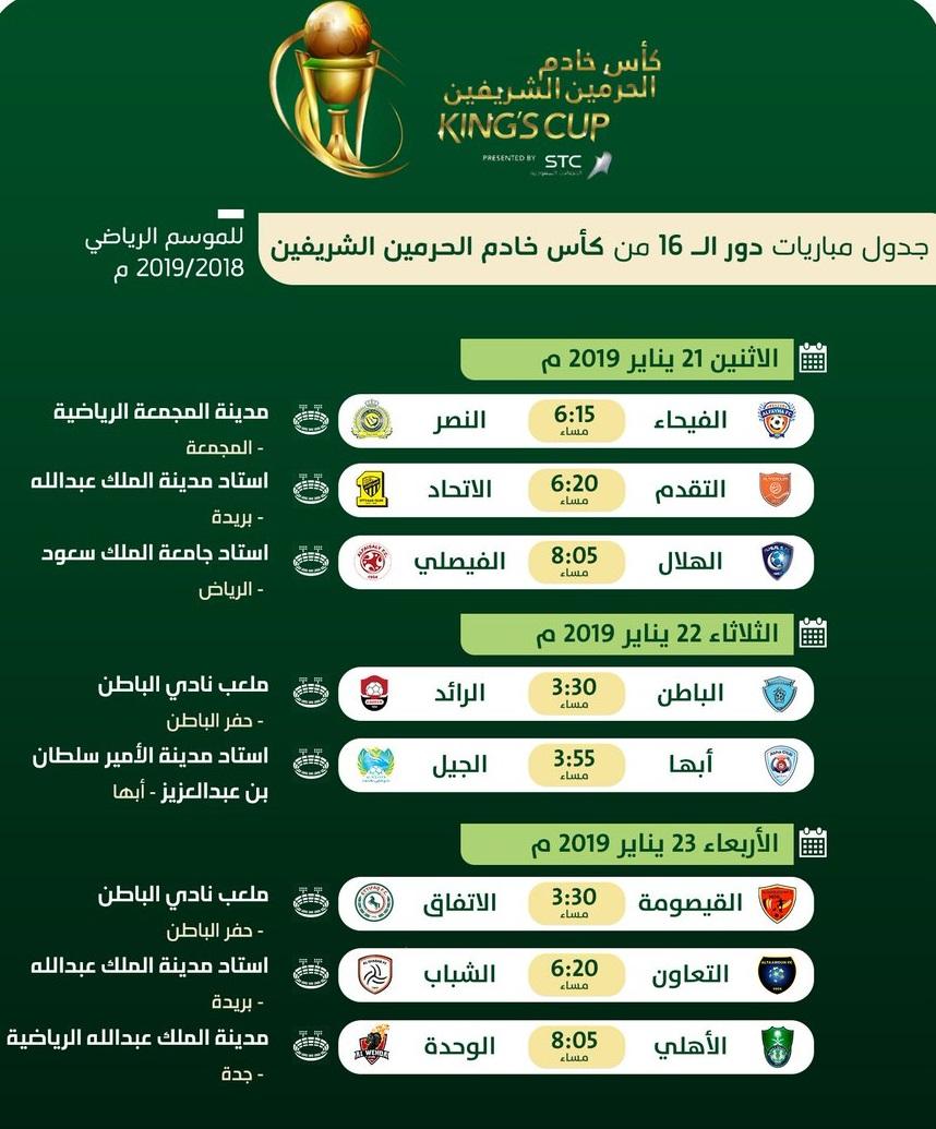 أخبار كأس الملك مواعيد مباريات دور الـ16 من كأس خادم الحرمين الشريفين سبورت 360