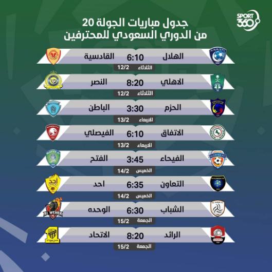أخبار الدوري السعودي جدول مباريات الدوري السعودي اليوم