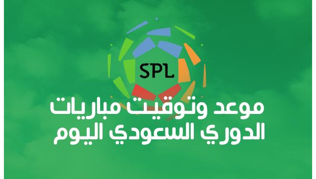 جدول مباريات الدوري السعودي اليوم السبت والقنوات الناقلة 2 2