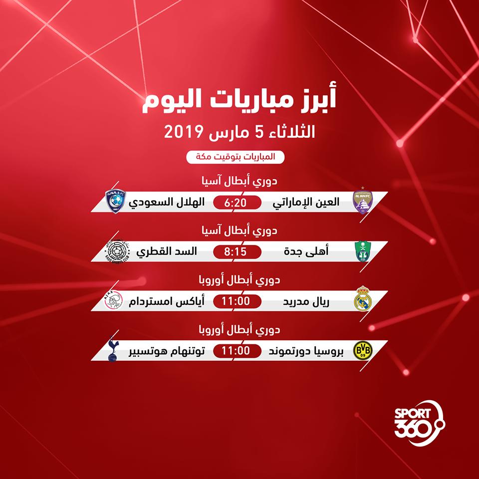 مواعيد مباريات اليوم: جدول مواعيد مباريات اليوم والقنوات الناقلة .. الثلاثاء 5