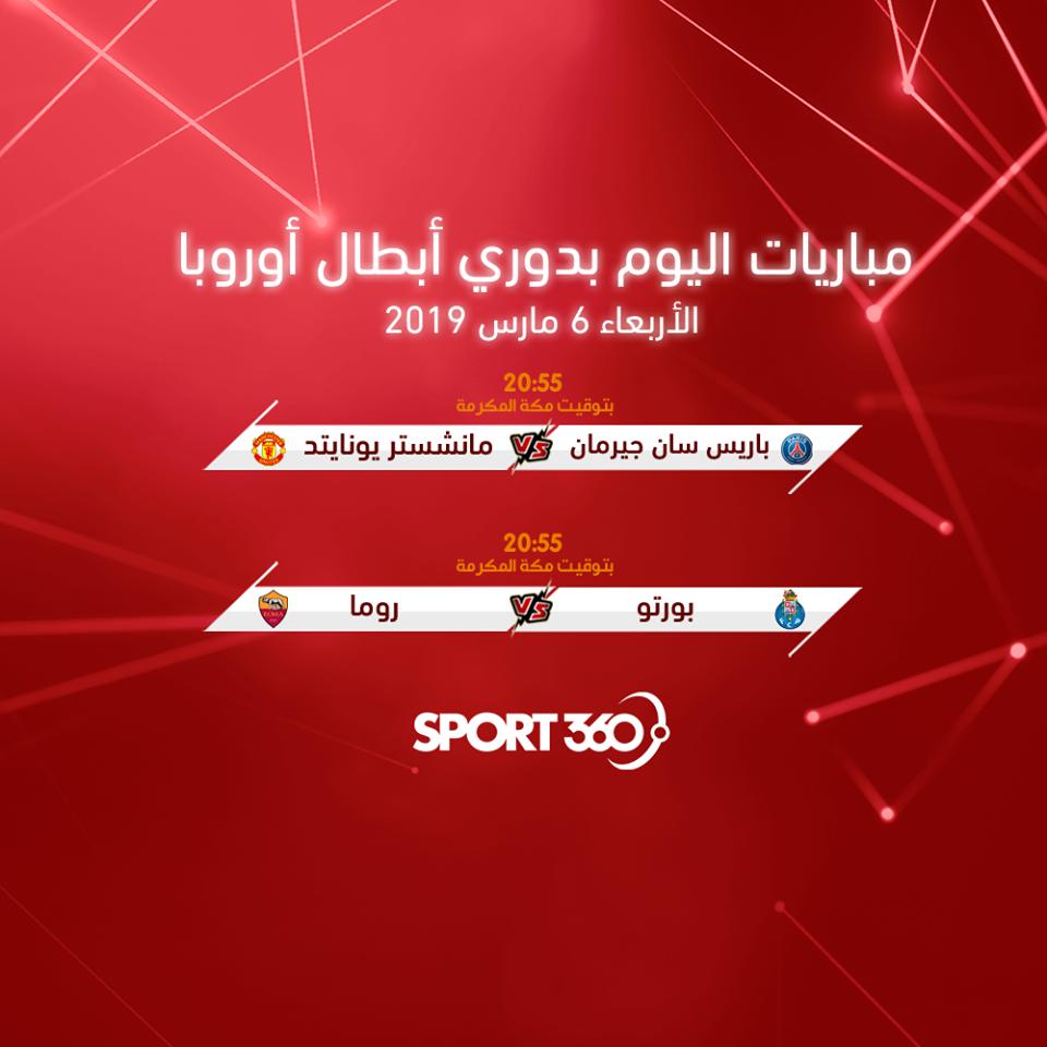 مواعيد مباريات اليوم: جدول مواعيد مباريات اليوم والقنوات الناقلة .. الأربعاء 6
