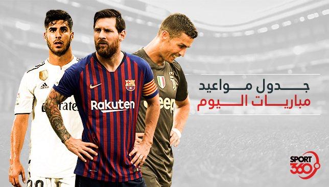 جدول مواعيد مباريات اليوم والقنوات الناقلة .. الأربعاء 6 / 3 / 2019