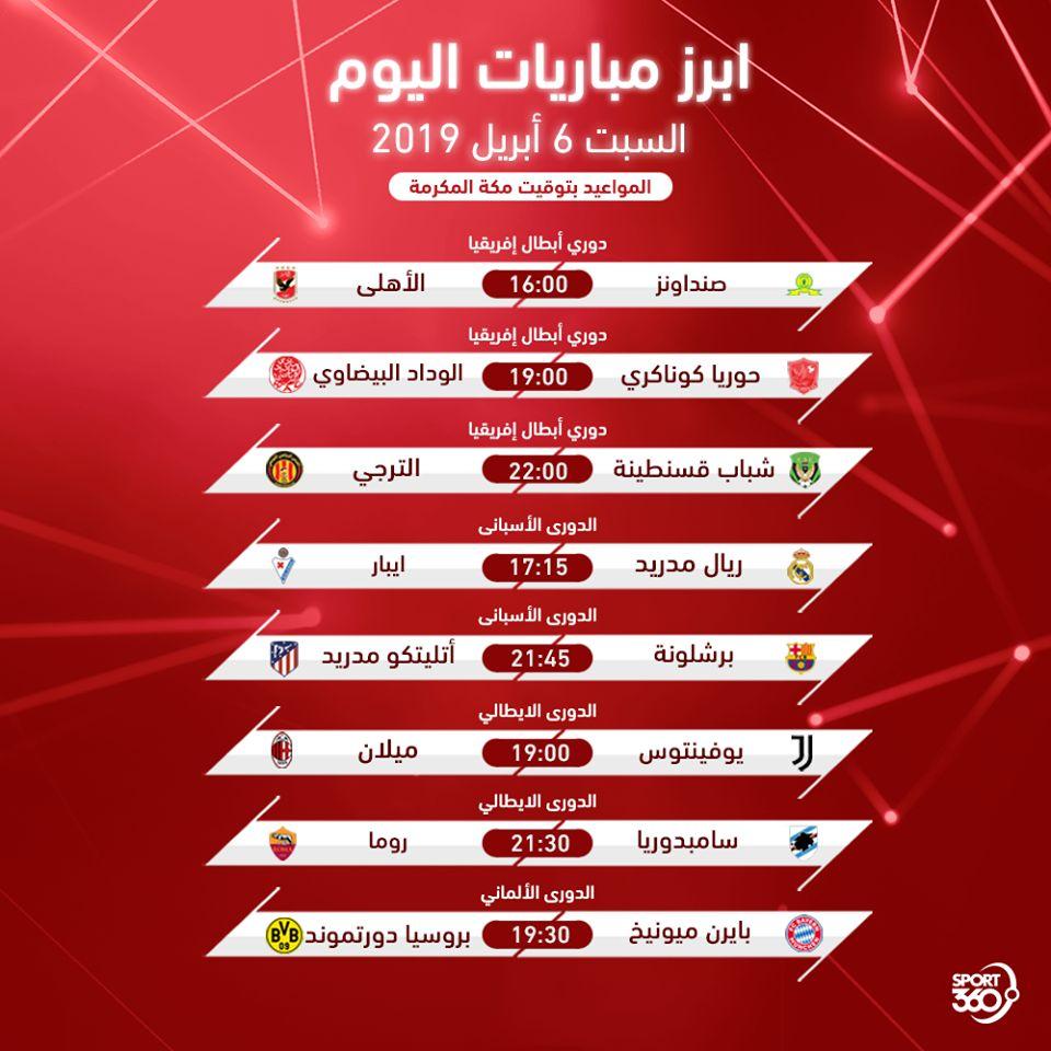 مواعيد مباريات اليوم: جدول مواعيد مباريات اليوم والقنوات الناقلة .. السبت 6 / 4