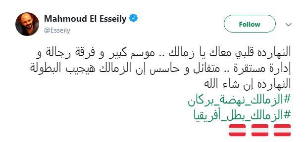 محمود العيسلي