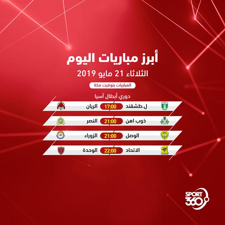 مواعيد مباريات اليوم: جدول مواعيد مباريات اليوم والقنوات الناقلة .. الثلاثاء 21