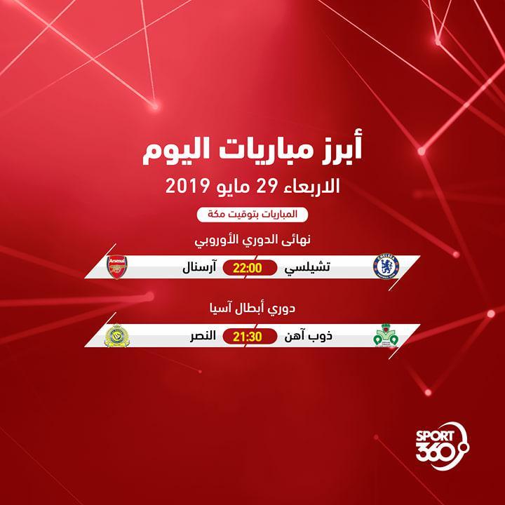 مواعيد مباريات اليوم: جدول مواعيد مباريات اليوم والقنوات الناقلة .. الأربعاء 29