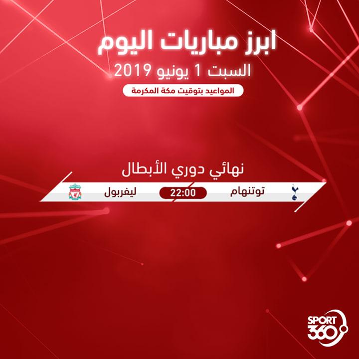 مواعيد مباريات اليوم: جدول مواعيد مباريات اليوم والقنوات الناقلة .. السبت 1 / 6