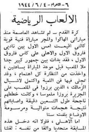 Ahram04061944
