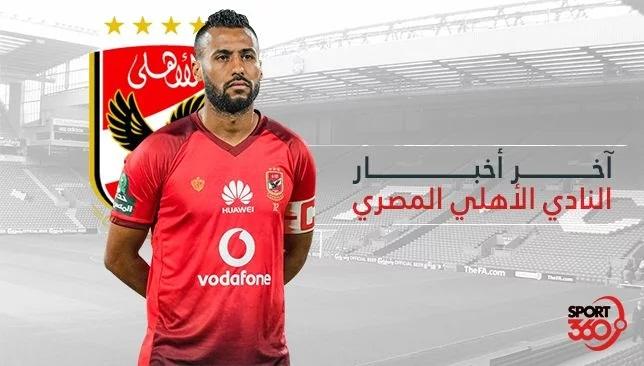 أخبار مباراة الأهلي اليوم أمام اطلع بره سبورت 360