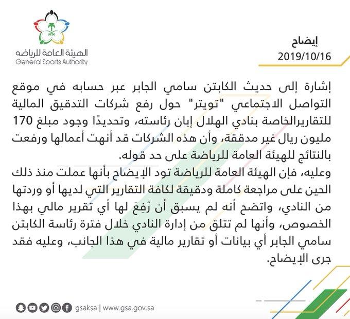 بيان هيئة الرياضة السعودية ضد سامي الجابر