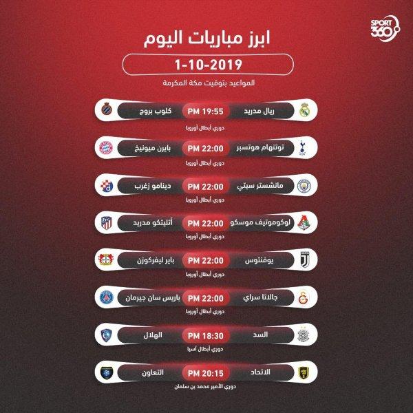 مباريات اليوم 1-10