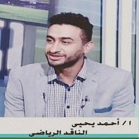 أحمد يحيى