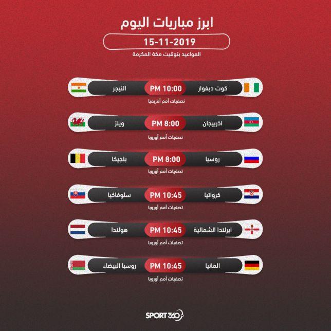 جدول-المباريات-16-11
