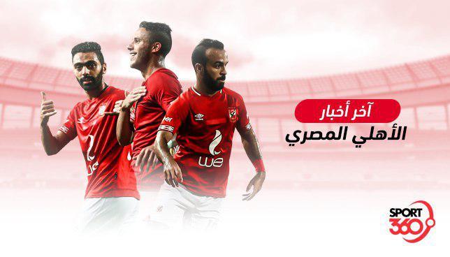 نشرة أخبار النادي الأهلي المصري اليوم السبت 16 11 2019 سبورت 360