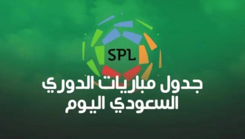 تعر ف على جدول الدوري السعودي للمحترفين للموسم الرياضي 2019 2020 المدينة