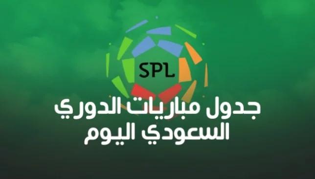 جدول مباريات الدوري السعودي اليوم الخميس 23 1 2020