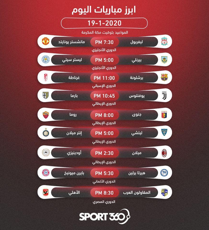 مباريات-اليوم-19-1-2020