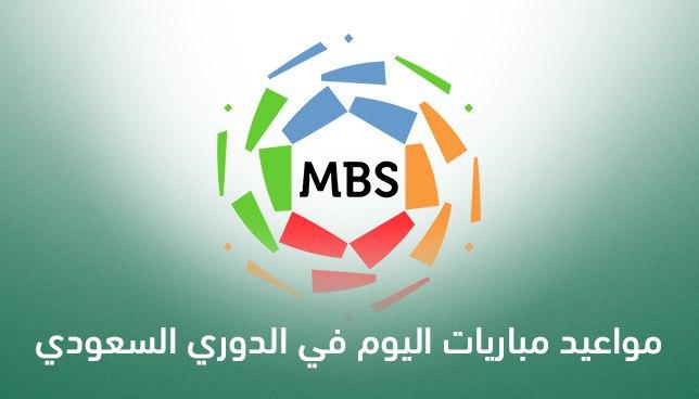 جدول مباريات الدوري السعودي اليوم الجمعة 10 1 2020
