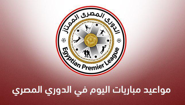 جدول مباريات الدوري المصري اليوم الإثنين 20 1 2020 والقنوات