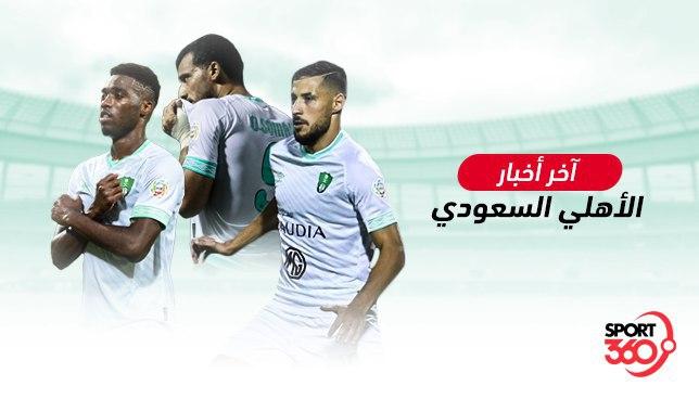 نشرة أخبار النادي الأهلي السعودي اليوم الثلاثاء 11 2 2020 سبورت 360