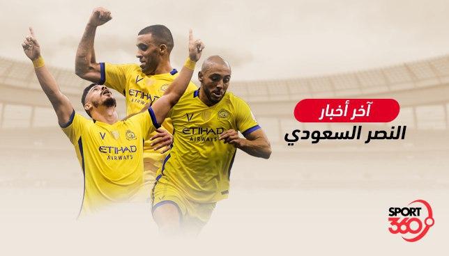 نشرة أخبار نادي النصر السعودي اليوم الجمعة 14/2/2020 - سبورت 360