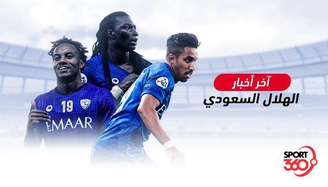 نشرة أخبار نادي الهلال السعودي اليوم الجمعة 14/2/2020 - سبورت 360