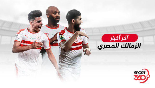 نشرة أخبار نادي الزمالك المصري اليوم الأحد 9 2 2020 سبورت 360