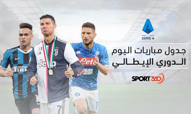 جدول مباريات الدوري الإيطالي اليوم السبت 29-2-2020 والقنوات الناقلة - سبورت 360
